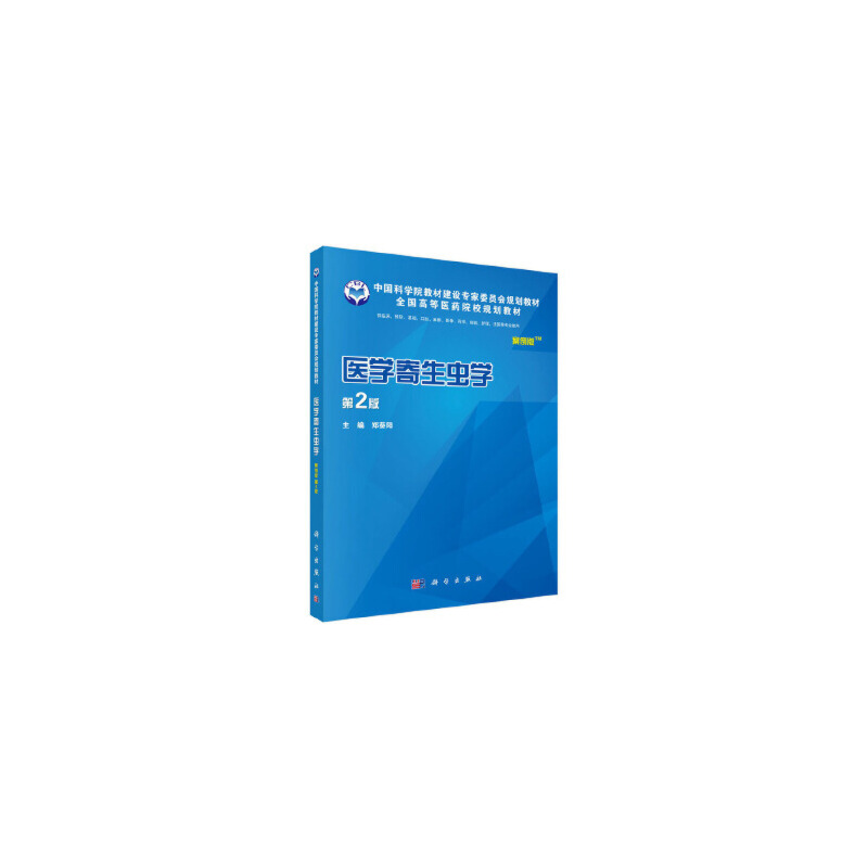 【全新正版】医学寄生虫学(案例版,第2版) 郑葵阳 9787030513847 科学出版社