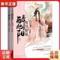 明月如泉醉旭阳 苏俏; 重庆出版社 9787229110826
