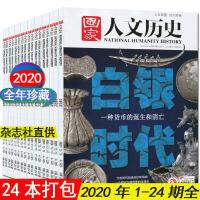 国家人文历史杂志2020年第1-10/11/12/13/14/15/16/17/18/19/20/21/22/23期共2