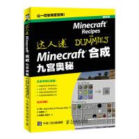 【我的世界】 达人迷 Minecraft合成 九宫奥秘新手入门 MC编程教程从入门到精通 minecraft合成指南mi