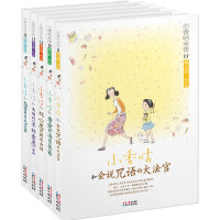 小香咕全传(11-15册)(套装共5册)