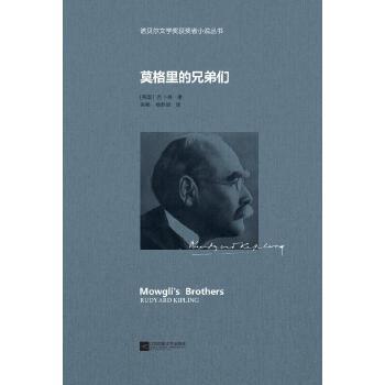 莫格里的兄弟们—诺贝尔文学奖获奖者小说丛书