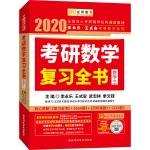 2020考研��W 2020李永�贰ね跏桨部佳��W�土�全��(��W三) 金榜�D��