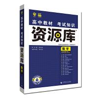 理想树67高考2019新版高中教材考试知识资源库 数学 高中全程复习用书