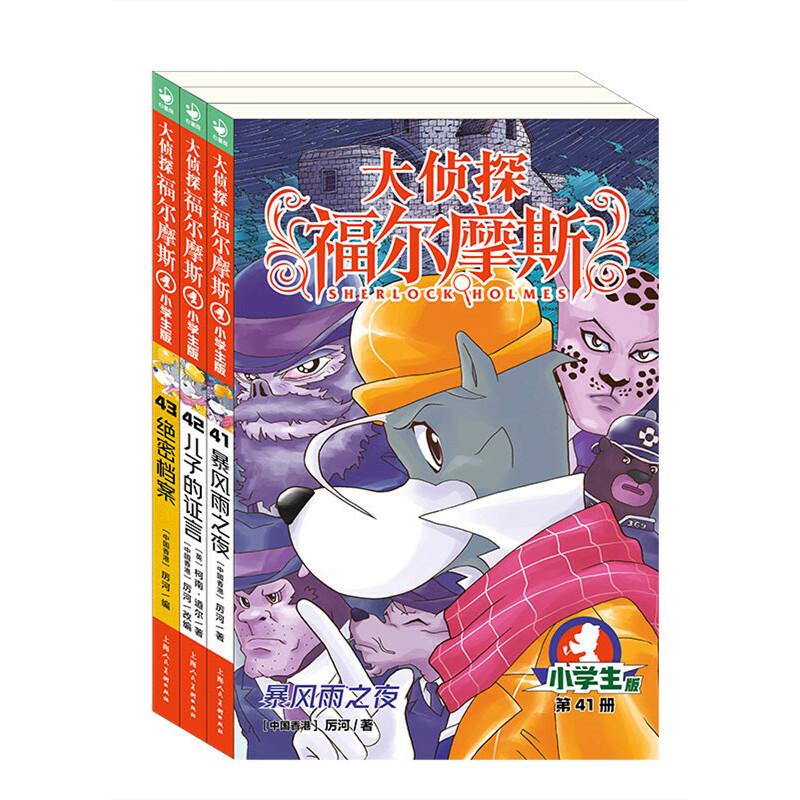 大侦探福尔摩斯(第10辑)(全3册) 系列新书第41-43集,专属于小学生的福尔摩斯探案集!电影名编剧创意改编,以孩子喜爱的方式呈现经典的魅力,让孩子萌发求知的兴趣,点燃探索的激情!(心喜阅童书出品)