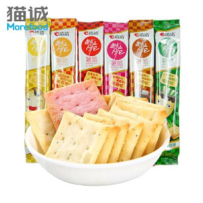 洽洽 喀吱脆薯片45g 非油炸薄脆饼干膨化食品休闲零食