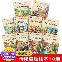儿童绘本3-6岁经典绘本10册儿童情绪管理与性格培养绘本勇敢的做自己幼儿园好习惯绘本故事书养成儿童绘本4-6岁双语英文图画书妈妈我能行畅销童书