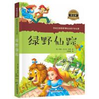 绿野仙踪 注音经典名著 精美插图小学课外读物 9787557005832