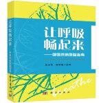 【正版全新直发】让呼吸畅起来――呼吸疾病康复指南 吴小玲, 邹学敏 9787030412706 科学出版社