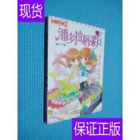 [二手旧书9成新]潘多拉唇彩1(漫画版) /千樱 绘 中国少年儿童?