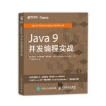 【新书店正版】Java 9并发编程实战[西班牙]哈维尔・费尔南德兹・冈萨雷斯(Javier Ferná人民邮电出版社9