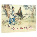 【包邮】济公斗蟋蟀(32K精装连环画) 鲁钝,刘锡永 上海人民美术出版社 9787532299119