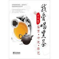 我爱喝黑茶-鉴赏冲泡茶艺(全彩)9787121178504电子工业出版社沈嘉 著