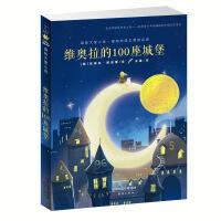 国际大奖小说――维奥拉的100座城堡