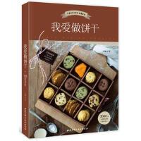 我爱做饼干 马琳 9787530491966 北京科学技术出版社[爱知图书专营店]