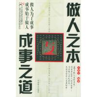 【正版现货】做人之本与成事之道 王道之 9787801792174 中国致公出版社