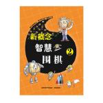 【正版现货】新概念智慧围棋 2 《新概念智慧围棋》丛书编委会 9787557100605 山西人民出版社