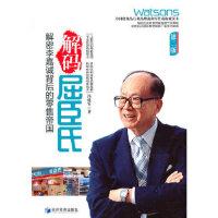 【正版直发】解码屈臣氏(第二版) 冯建军 9787509629376 经济管理出版社