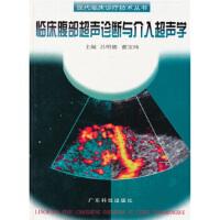 临床腹部超声诊断与介入超声学 吕明德 广东科技出版社 9787535923868