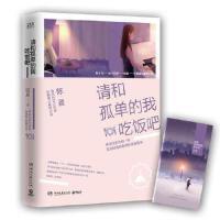 【全新直发】请和孤单的我吃饭吧 湖南文艺出版社有限责任公司