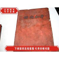 [二手8成新]53年老笔记本 【 保卫和平】,有,毛像,斯大林像 /