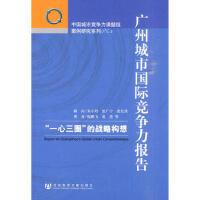 广州城市国际竞争力报告 倪鹏飞 9787509714041 社会科学文献出版社