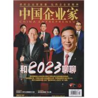 【2020年全年 共12本】中国企业家杂志2020年1/2/3/4/5/6/7/8/9/10/11/12月期全年 全12