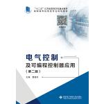 电气控制及可编程控制器应用(第二版)(高职)