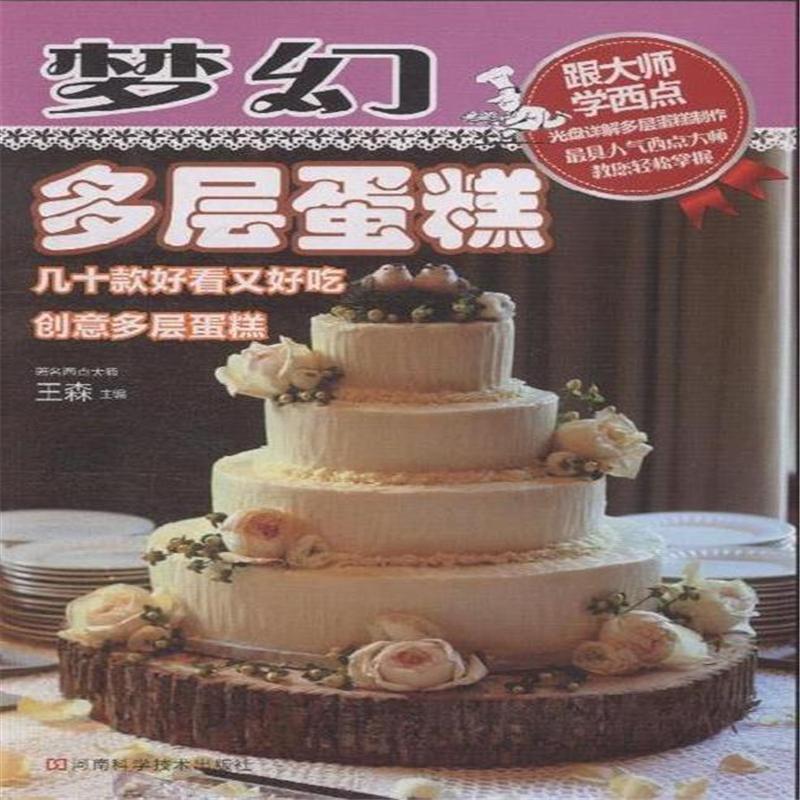 梦幻多层蛋糕-赠光盘( 货号:753495154)