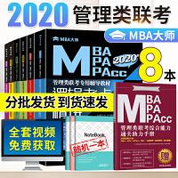 【现货先发】2020MBA/MPA/MPAcc管理类联考专用辅导教材 MBA大师数学+逻辑真题考点精讲+英语词汇+英语