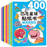 全8册 恐龙星球贴纸书 儿童益智游戏贴纸书反复贴宝宝幼儿园大班2-3-4-5-6-8岁幼儿早教启蒙图书籍智力开发动手动