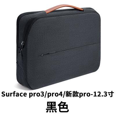 微软sface pro 3/4/新5平板电脑book保护套12寸lap笔记本单时尚韩版百搭复古 黑色SFACE PRO3/4/新PRO