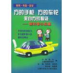 方的手枪 方的车轮 来自方的脑袋:新科普小品集 饶忠华,陈伟新 上海科学技术文献出版社 9787543919136