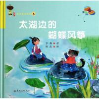 【全新直发】太湖边的蝴蝶风筝/姑苏童话绘本3 苏梅
