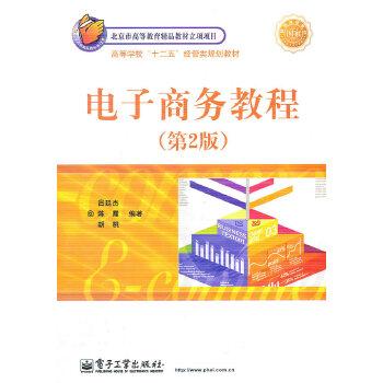 电子商务教程(pdf+txt+epub+azw3+mobi电子书在线阅读下载)