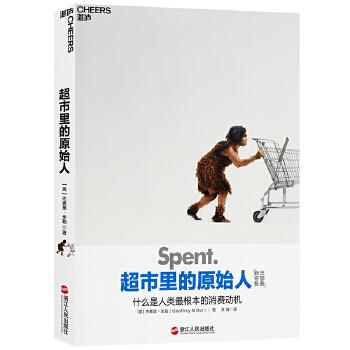 超市里的原始人(pdf+txt+epub+azw3+mobi电子书在线阅读下载)