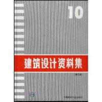 建筑�O��Y料集(10)(精)