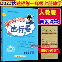 黄冈小状元一年级下达标卷一年级下册数学人教版2020春