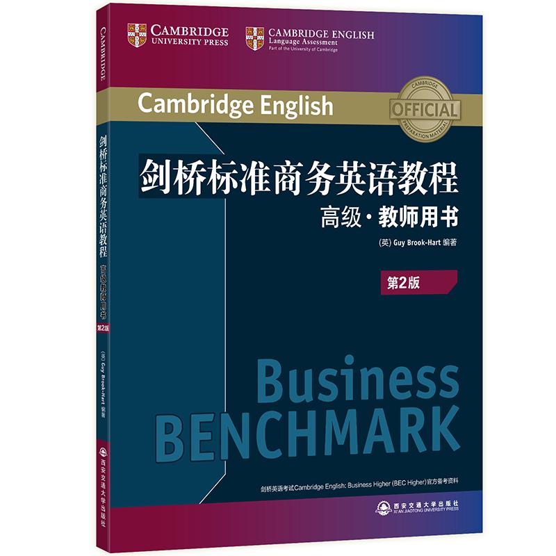 剑桥标准商务英语教程 高级教师用书(第2版) 商务英语高级教程 职场英语成人英语词汇语法听力口语BE