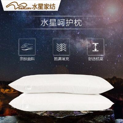 水星家纺 舒适呵护枕芯 包邮 柔软舒适 高弹透气 舒适耐压