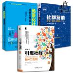 3本 社群营销-方法技巧与实践+引爆社群 移动互联网时代的新4C法则第2版+场景化社群运营实战手册 运营书籍 粉丝经济