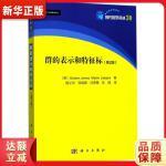 群的表示和特征标 (英)Gordon James著;杨义川 科学出版社 9787030545251 新华正版 全国85