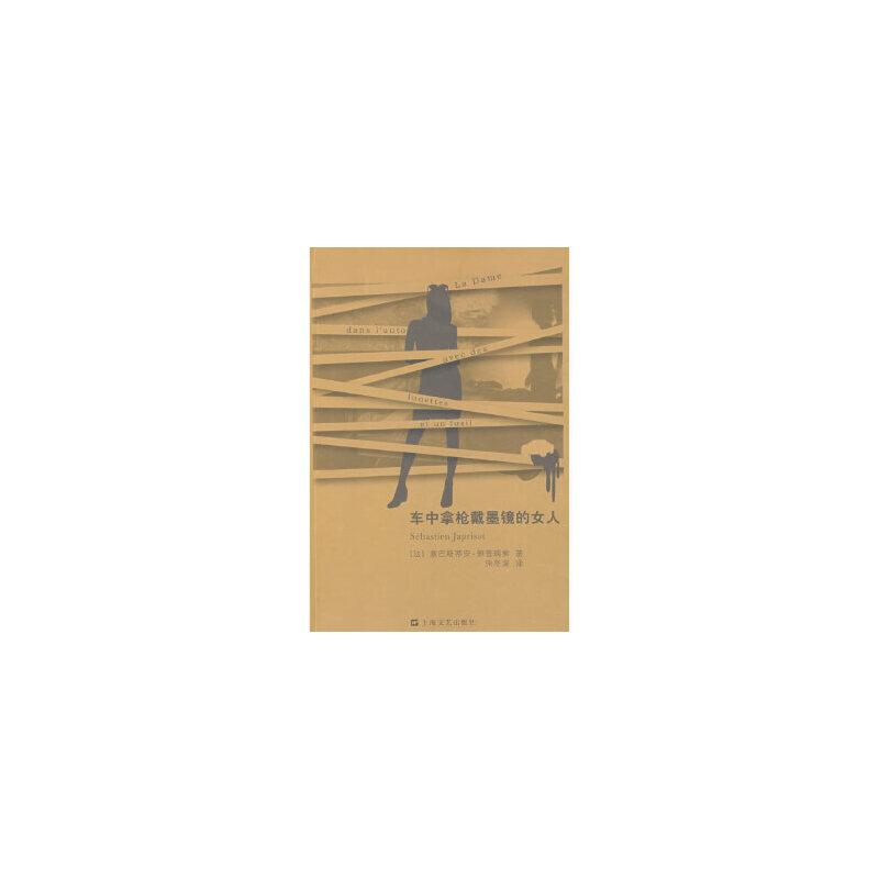 [二手旧书9成新]车中拿枪戴墨镜的女人(法)塞巴斯蒂安·雅普瑞索;宋冬深9787532135240上海文艺出版社 正版书籍,下单即发,套装默认单本