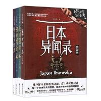 正版全新 异域密码之:日本+泰国+印度+韩国异闻录(套装共4册)