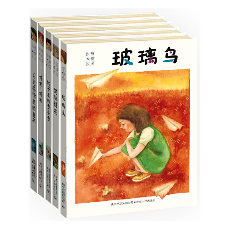 殷健灵小说系列(全5册) 国际林格伦纪念奖2013 年度提名作者;少年隐秘曲折心灵的深度表达(蒲公英童书馆出品)