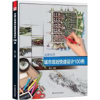 天津大学城市规划快速设计100例(名校考研与方案设计的快题宝典,短时间内掌握城市设计手绘的要点和难点)