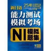 N1模拟试题-新日语能力测试模拟考场-超值附赠听力MP3文件-录音原文便携本