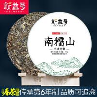 2018春茶新益号 第6年制颂春系列南糯山半坡老寨200g普洱茶生茶叶