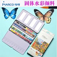 Marco马可固体水彩颜料Raffine系列24色学生成人美术绘画专用初学者48色固态水彩分装粉格便携式铁盒装A790