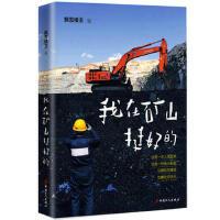 我在矿山挺好的 飘雪楼主 9787500870432 工人出版社